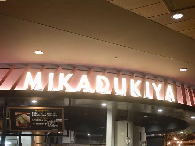 三日月屋_三日月屋 福岡空港店