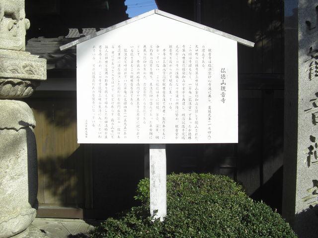 案内板_観音寺