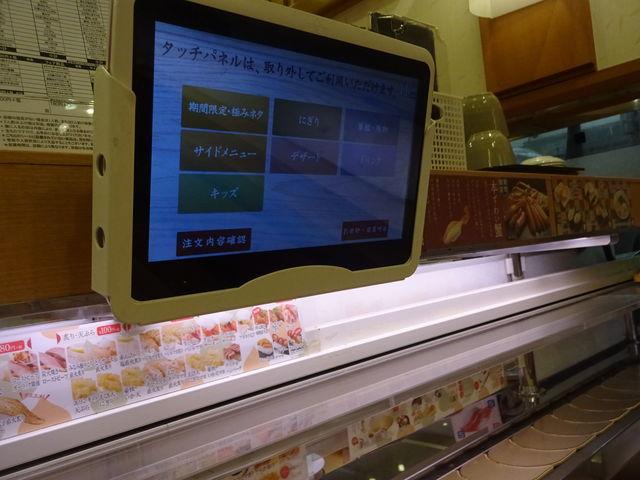タッチパネルで注文_かっぱ寿司 垂水舞子店