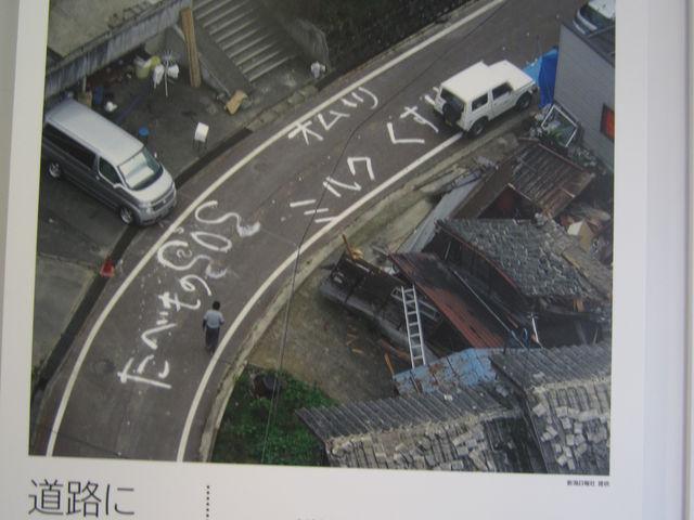 当時の様子が分かります。_長岡震災アーカイブセンター きおくみらい