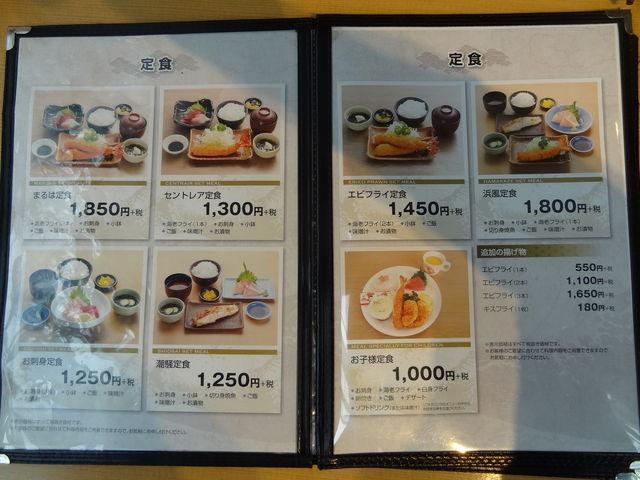 定食の品書き_まるは食堂 中部国際空港店