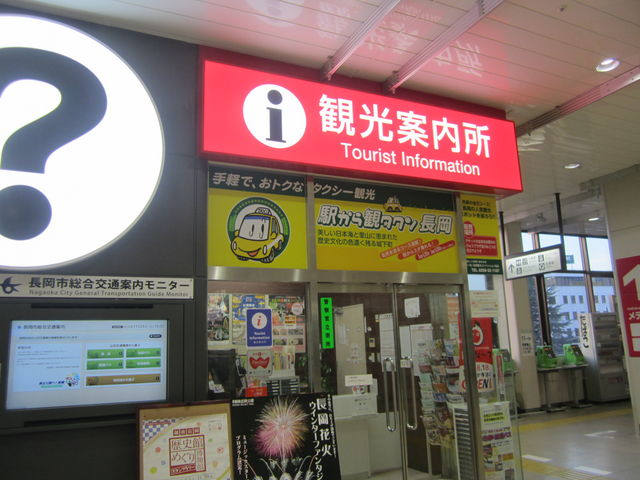 改札を出てすぐで目立っているのですぐ分かります。_長岡駅観光案内所