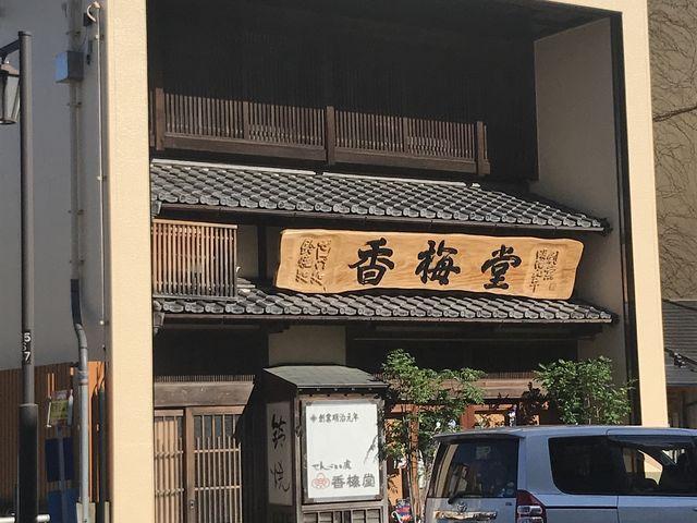 店の外観_香梅堂