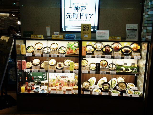 店舗入口_神戸元町ドリア ルミネ池袋店