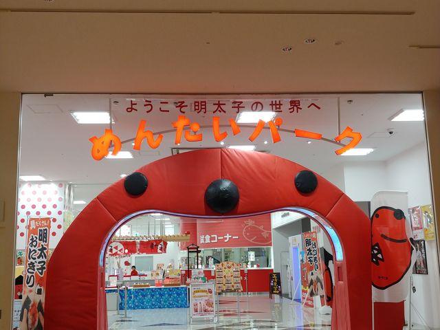 めんたいパーク_ATC(アジア太平洋トレードセンター)
