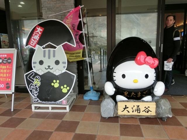 モニュメント_大涌谷観光センター 玉子茶屋