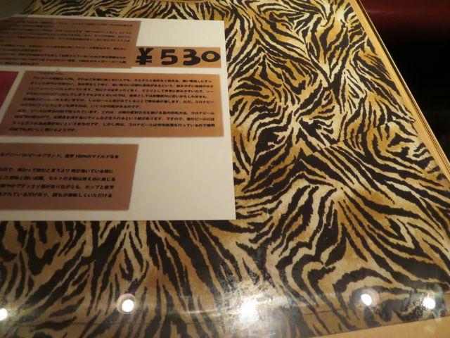 タイガー模様のテーブル_タイガーカレー