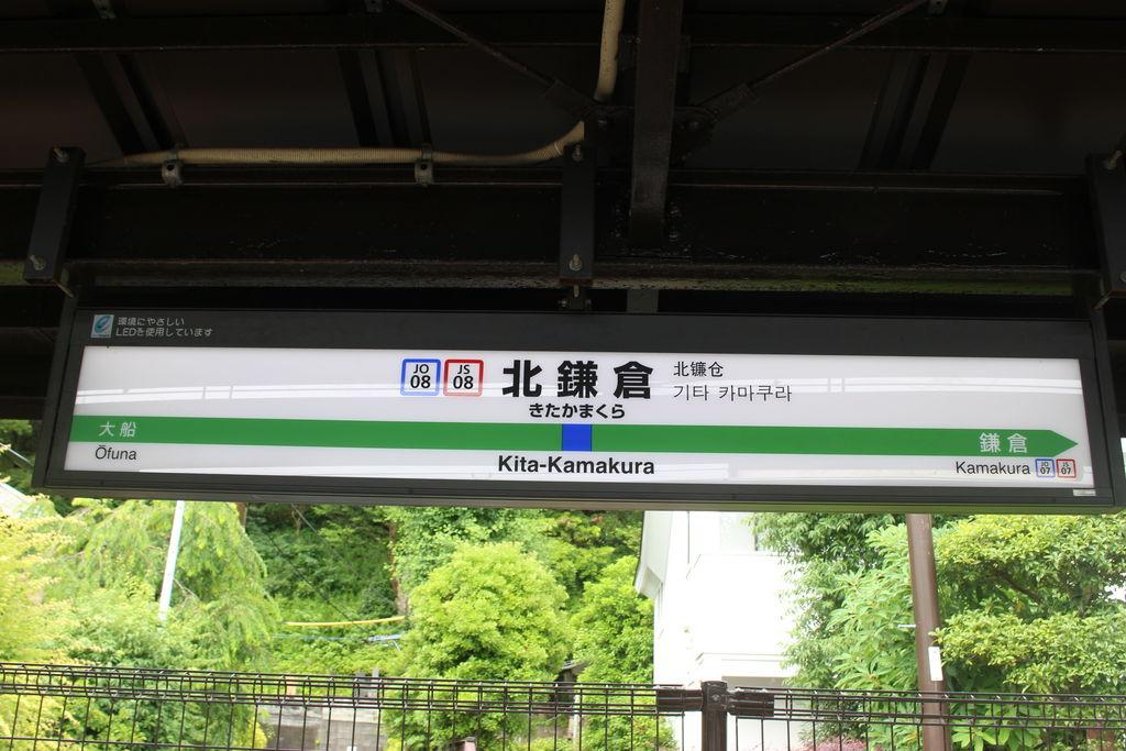 乗り 放題 市 内 切符 鎌倉