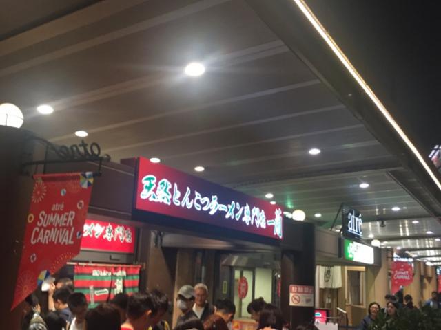 混んでいます。_一蘭 アトレ上野 山下口店