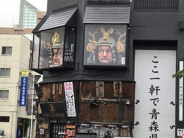 外観_津軽じょっぱり漁屋酒場 青森本町店