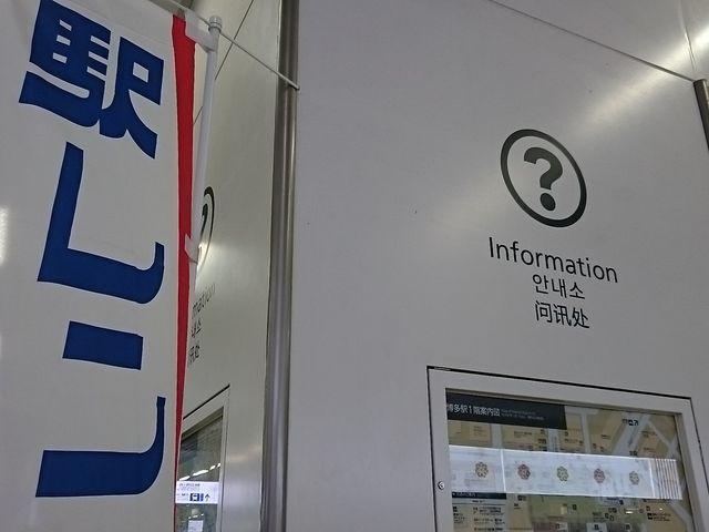 博多駅のレンタカー_駅レンタカー博多営業所