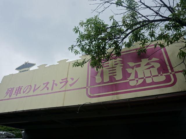 列車のレストラン_レストラン清流