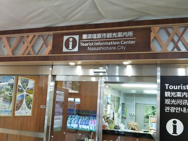 新幹線の那須塩原駅の2階。 改札を出てすぐのところにあります。_那須地区総合観光案内所