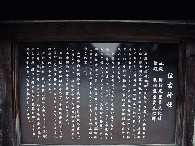 縁起の看板_住吉神社