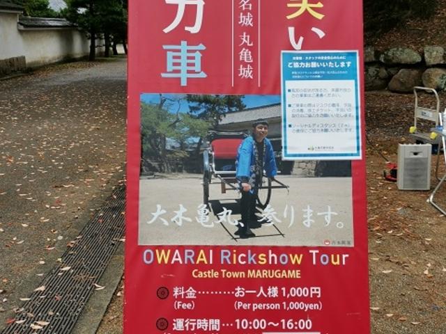 人力車、もしくはこの看板を目印に_丸亀城お笑い人力車