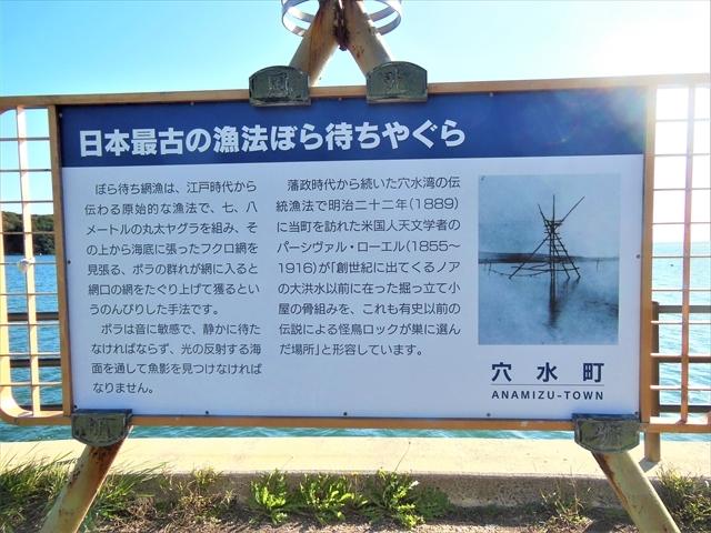 「日本最古の漁法ぼら待ちやぐら:解説板」(中居湾ふれあいパーク)_ボラ待ちやぐら
