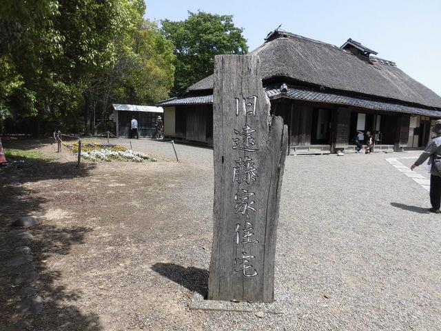 立て看板_旧遠藤家住宅