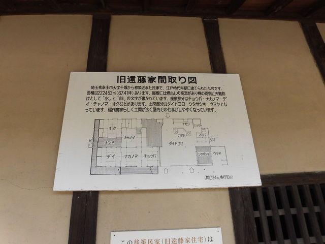 間取り図_旧遠藤家住宅