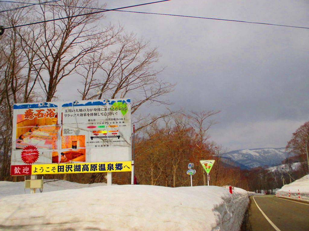 田沢湖高原温泉郷