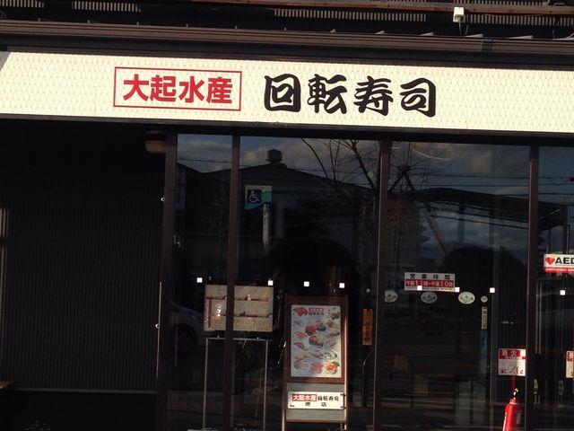 大起水産回転寿司 堺店
