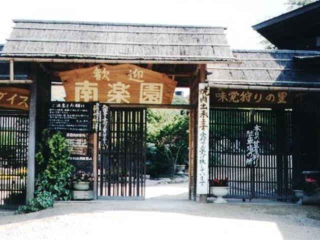 観光農園 南楽園
