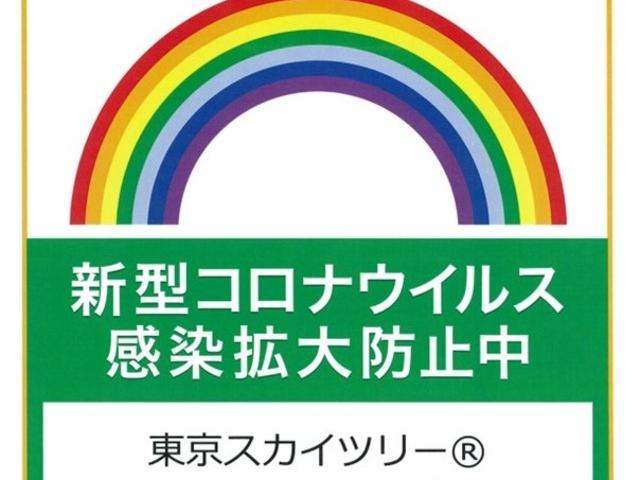 東京スカイツリーでは、お客様が安心してご来場いただけるよう対策を実施しています。_東京スカイツリー