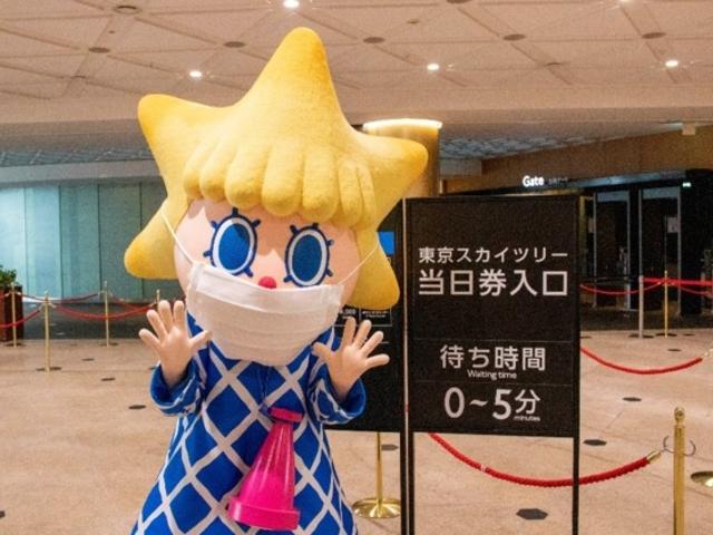 原則、小学生以上のお客さまには、必ずマスク等を着用いただくこととします。_東京スカイツリー