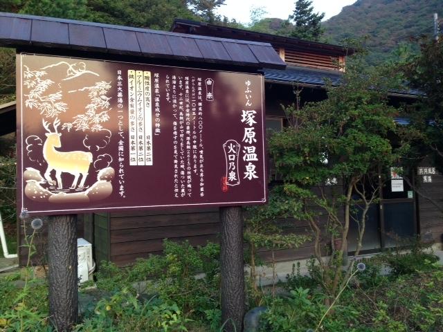 日本三大薬湯の塚原温泉で「よきかな♪」_塚原温泉火口乃泉