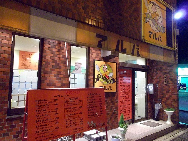 金沢鳴和店外観_カレーの市民 アルバ 小松本店
