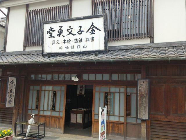 感動しました。_金子みすゞ記念館
