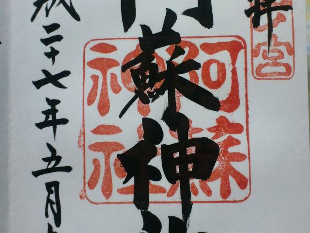 男性神職の手による力強い文字_阿蘇神社