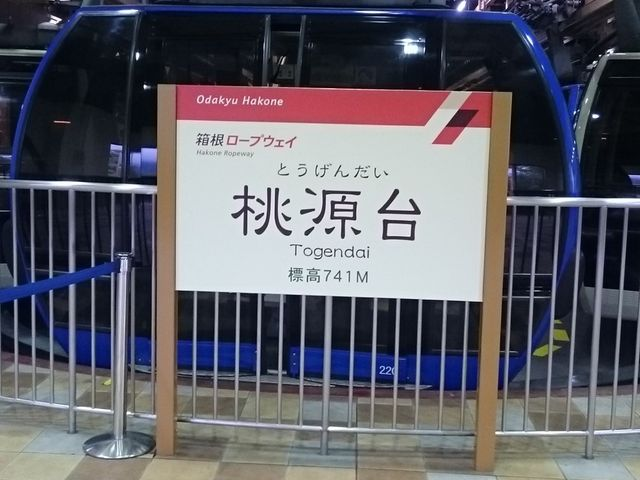 運休中の桃源台駅、ゴンドラ乗り場。_箱根ロープウェイ