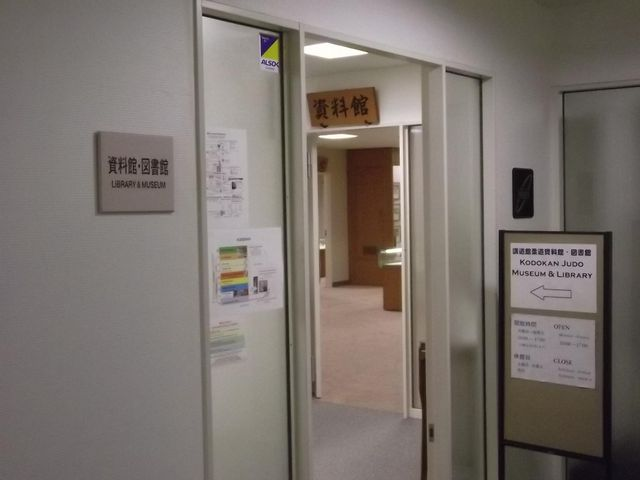 資料館・図書館出入口_講道館柔道資料館