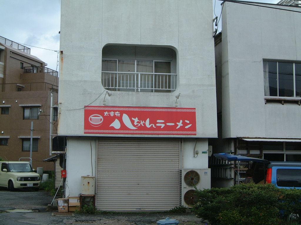八ちゃん 太宰府店