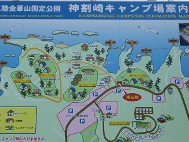 神割崎】アクセス・営業時間・料...