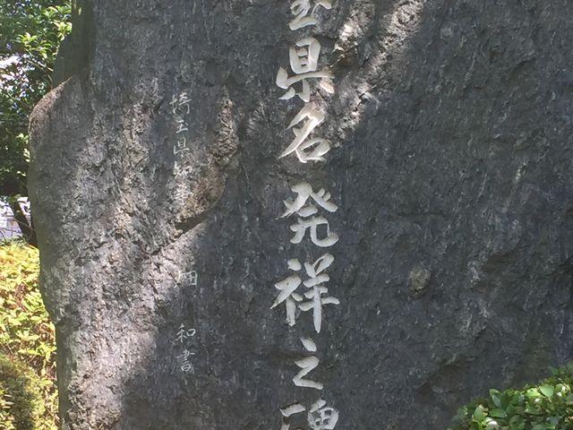 埼玉県の名称の起源_さきたま古墳公園