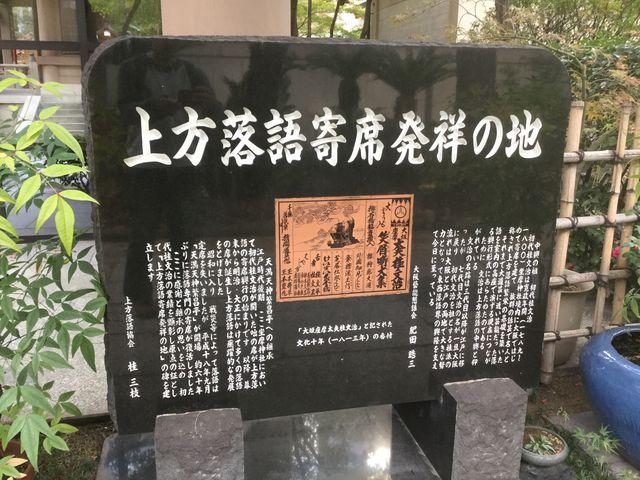 坐摩神社 大阪府大阪市中央区久太郎町4丁目渡辺3_坐摩神社