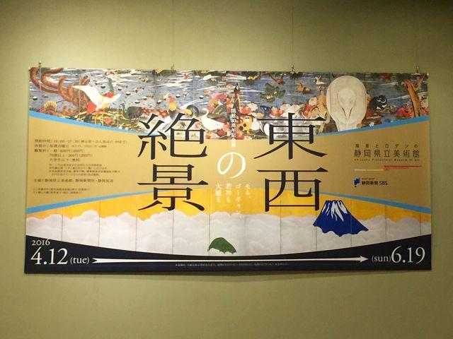 企画展では樹花鳥獣図屏風も展示されることがらあります_静岡県立美術館