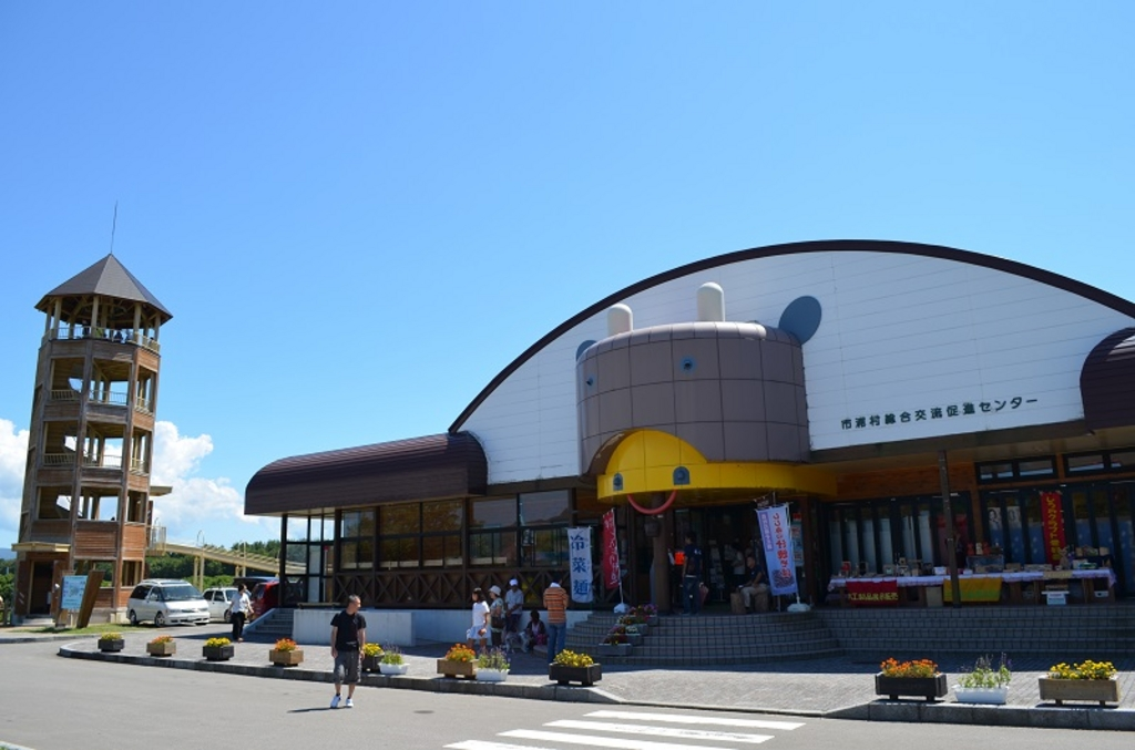 道の駅 十三湖高原「トーサムグリーンパーク」