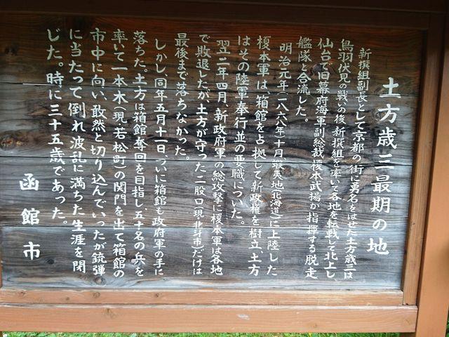掲示板_土方歳三最期の地碑(若松緑地公園内)