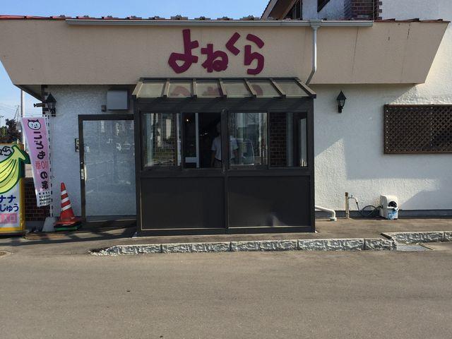 駅前にあるお店。_レストランよねくら