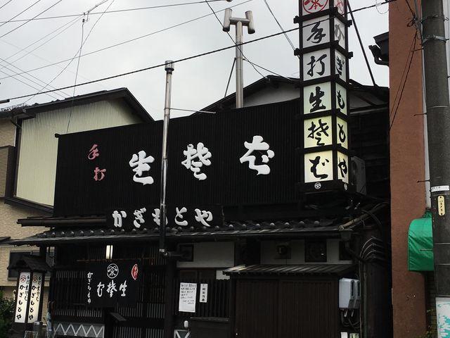 中軽井沢・本店です!_かぎもとや 中軽井沢本店