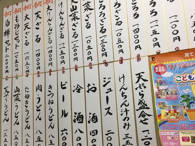 店内のお品書きです!_かぎもとや 中軽井沢本店