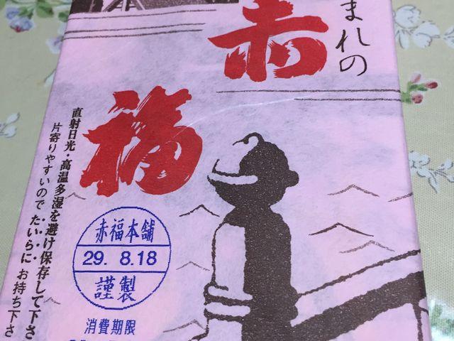 赤福_赤福茶屋 ジェイアール名古屋タカシマヤ店