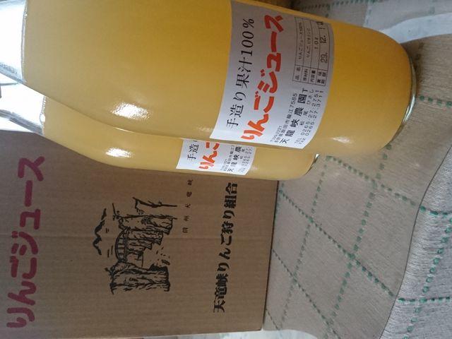 林檎ジュース(2本で1000円)_天龍峡農園
