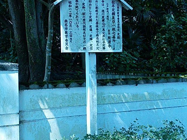 松平定綱および一統之墓所】アクセス・営業時間・料金情報 - じゃらんnet