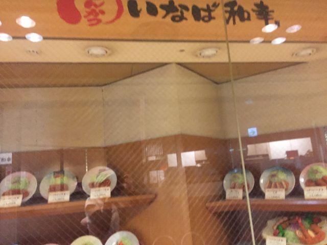 とんかつ_とんかつ いなば和幸 ジャスコ野田阪神店