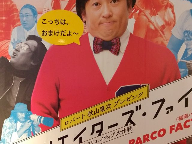 福岡クリエイターズファイル祭のイベントで行きました♪_福岡PARCO