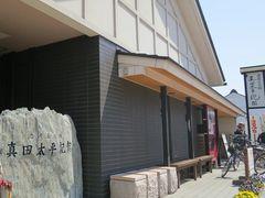 記念 館 正太郎 池波