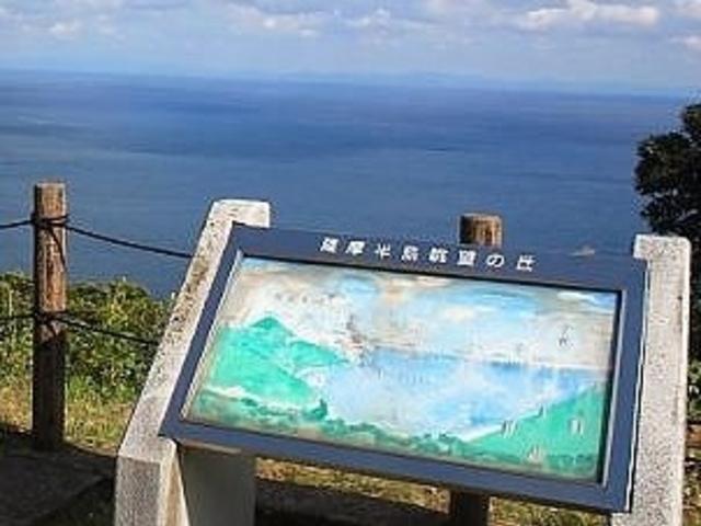 薩摩半島眺望の丘_薩摩半島眺望の丘